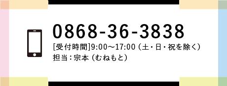 0868-36-3838