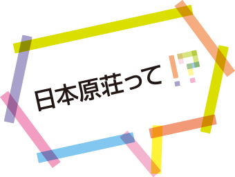 日本原荘って!?